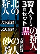 【セット商品】狩人シリーズ3冊セット