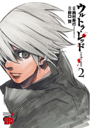 ウルトラ・レッド 2(チャンピオンREDコミックス)