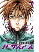バーサスアース 9(少年チャンピオン・コミックス)