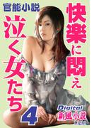 官能小説 快楽に悶え泣く女たち 4(Digital新風小説)