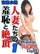 官能小説 人妻たちの羞恥と絶頂 1(Digital小説新撰)