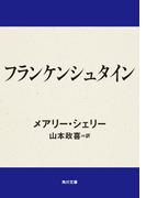 フランケンシュタイン(角川文庫)