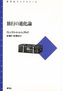 旅行の進化論(青弓社ライブラリー)