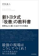 新トヨタ式「改善」の教科書