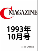月刊C MAGAZINE 1993年10月号