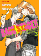 BACK STAGE!!(3)(角川ルビー文庫)