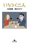 いらつく二人(幻冬舎文庫)