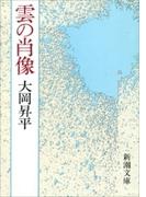 雲の肖像(新潮文庫)(新潮文庫)