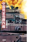中国完全包囲作戦(歴史群像新書)
