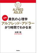 [超図解]勇気の心理学 アルフレッド・アドラーが1時間でわかる本