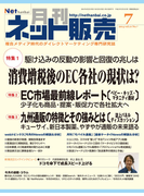 月刊ネット販売 2014年7月号
