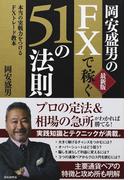 岡安盛男のFXで稼ぐ51の法則 本当の実戦力をつけるFXトレード教本 最新版