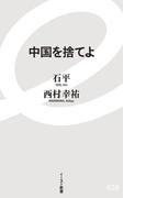 中国を捨てよ(イースト新書)