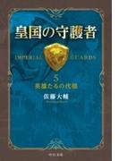 皇国の守護者5 - 英雄たるの代価 (中公文庫)(中公文庫)
