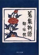 蒐集物語(中公文庫)