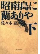 昭南島に蘭ありや(下)(中公文庫)