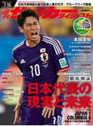 週刊サッカーダイジェスト 2014年7/15号
