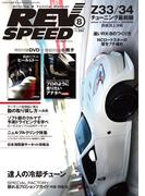 REV SPEED 2014年8月号(REV SPEED)