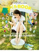 FUDGE特別編集 FUDGE presents ネイルBOOK Vol.4(FUDGE特別編集)