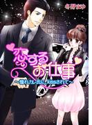 恋するお仕事~憧れカレ氏に、kissされて~(恋の魔法文庫)