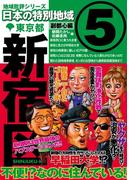 日本の特別地域5 東京都 新宿区【日本の特別地域_通巻06】(日本の特別地域)