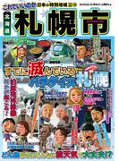 日本の特別地域 特別編集29 これでいいのか 北海道 札幌市(日本の特別地域)