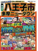 日本の特別地域 特別編集32 これでいいのか 東京都 八王子市&多摩ニュータウン(日本の特別地域)