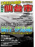 日本の特別地域 特別編集35 これでいいのか 宮城県 仙台市(日本の特別地域)