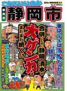 日本の特別地域 特別編集36 これでいいのか 静岡県 静岡市(日本の特別地域)