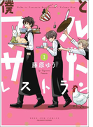 僕とフルサトレストラン 1(ZERO-SUMコミックス)