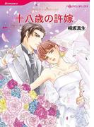 十八歳の許嫁(ハーレクインコミックス)
