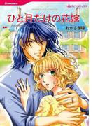 ひと月だけの花嫁(ハーレクインコミックス)