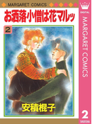 お洒落小僧は花マルッ 2(マーガレットコミックスDIGITAL)