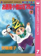 お洒落小僧は花マルッ 7(マーガレットコミックスDIGITAL)