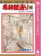 希林館通り 6(マーガレットコミックスDIGITAL)