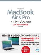 MacBook Air & Proマスターブック 2014 OS X Mavericks対応版