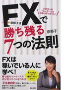 奈那子流FXで勝ち残る7つの法則 2000人のトレーダーとの出会いでわかった!