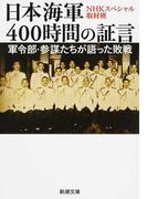 日本海軍400時間の証言 軍令部・参謀たちが語った敗戦