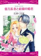 億万長者と庭園の姫君(1)(ロマンスコミックス)
