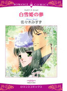 白雪姫の夢(5)(ロマンスコミックス)