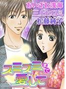 スミズミまで愛して(1)(ミッシィヤングラブコミックス)