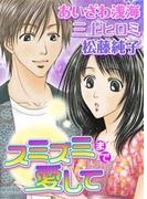 スミズミまで愛して(5)(ミッシィヤングラブコミックス)