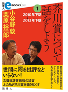 芥川賞について話をしよう1 2010年下期~2013年下期(読書人eBOOKS)
