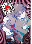 恋痴な日本 1(REX COMICS)