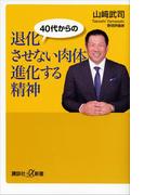 40代からの 退化させない肉体 進化する精神(講談社+α新書)