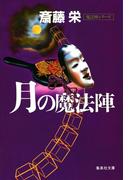 月の魔法陣(魔法陣シリーズ)(集英社文庫)