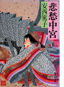 悲愁中宮(集英社文庫)