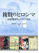 複数の「ヒロシマ」 記憶の戦後史とメディアの力学