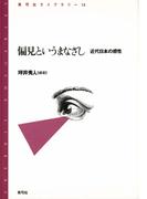 偏見というまなざし 近代日本の感性(青弓社ライブラリー)