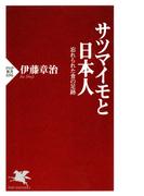 サツマイモと日本人(PHP新書)